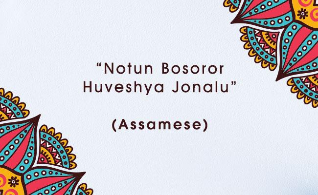 New Year wish in Assamese