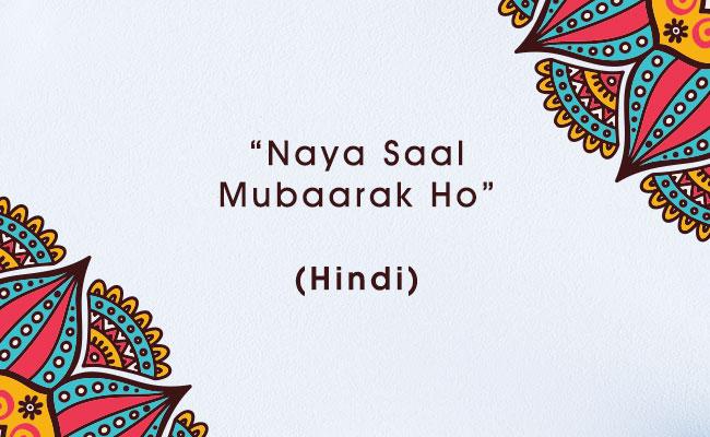 New Year wish in Hindi