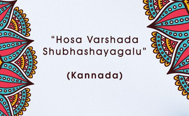 New Year wish in Kannada
