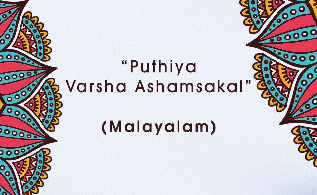 New Year wish in Malayalam
