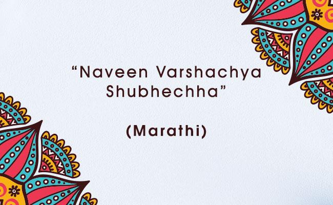 New Year wish in Marathi