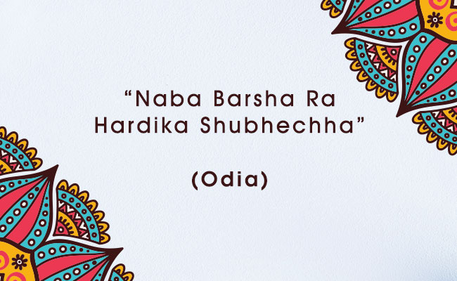 New Year wish in Odia