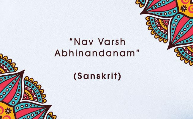 New Year wish in Sanskrit