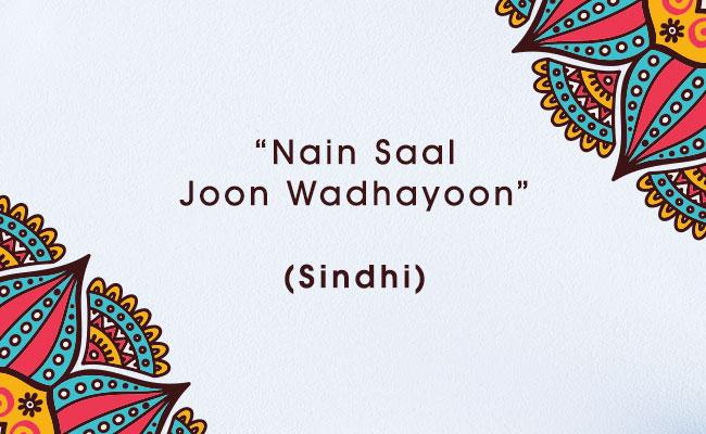 New Year wish in Sindhi