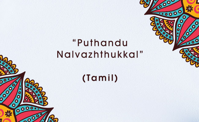 New Year wish in Tamil