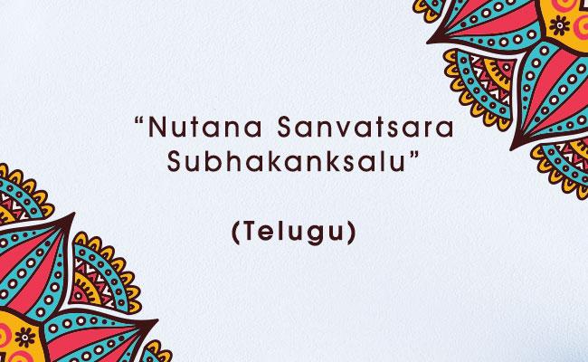 New Year wish in Telugu
