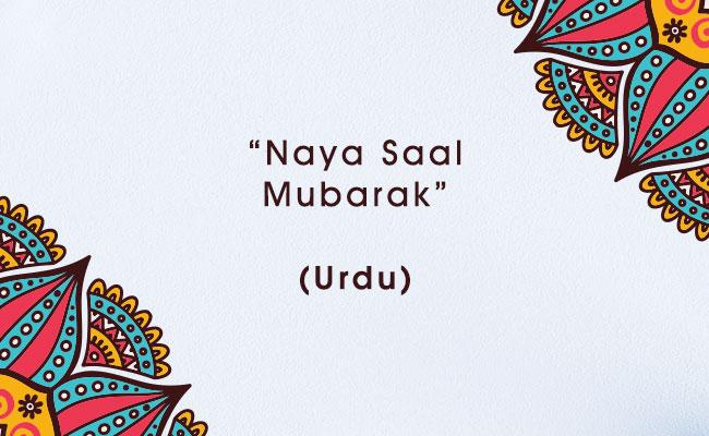 New Year wish in Urdu